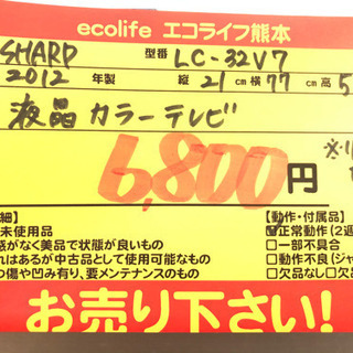 SHARP 液晶カラーテレビ 32型 2012年製 LC-32V7【C6-421】② − 熊本県