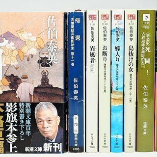 【ネット決済】佐伯泰英 文庫9冊セット (新潮・ハルキ・徳間)