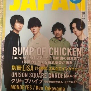 JAPAN 2020 BUMP OF CHICKEN表紙