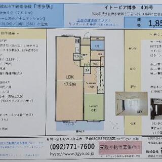 最終価格です! 博多駅750m!リフォーム済!