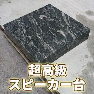 【特別期間限定】天然黒御影石 超高級スピーカー台 ファンタ…
