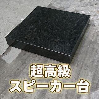 【特別期間限定】天然黒御影石 超高級スピーカー台 ジンバブ…