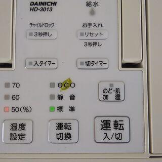ダイニチ DAINICHI ハイブリッド式加湿器 温風気化 気化式 HD-3013(H)2013年製 - 家電