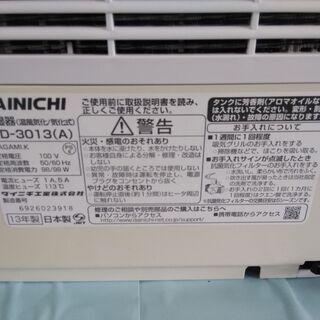 ダイニチ DAINICHI ハイブリッド式加湿器 温風気化 気化式 HD-3013(H)2013年製 − 愛知県