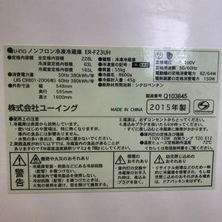 受渡者決定 2015年製 ユーイング 冷蔵庫 228L - 家具
