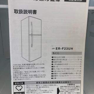 受渡者決定 2015年製 ユーイング 冷蔵庫 228L − 愛知県