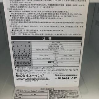 受渡者決定 2015年製 ユーイング 冷蔵庫 228L - 売ります・あげます