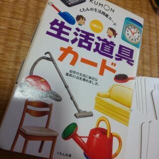 KUMON♪生活道具カード