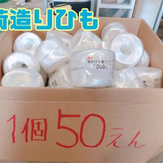 荷造りひも【C10-421】