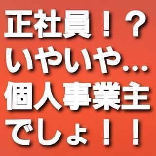 【自営業】独立!!営業で 月0円~100万円以上 好きな金…