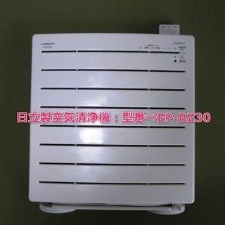 日立製空気清浄機:型番『EP-BZ30』