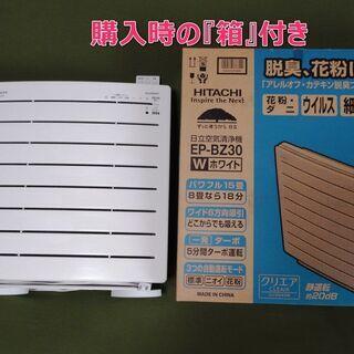 日立製空気清浄機:型番『EP-BZ30』 ✨塗装ブース用吸引機としても使用できます✨ - 家電
