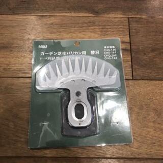 芝刈機☆替刃付き☆手持ち☆CAINZ - 家具