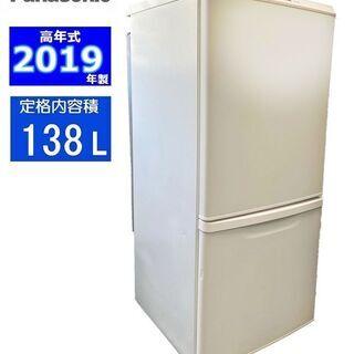 ★京都市内+隣接地域配達無料☆高年式☆2ドア冷蔵庫(138…