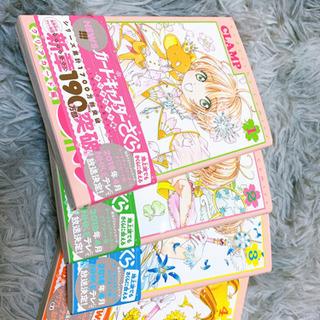 【ネット決済】カードキャプターさくらクリアカード編1〜4巻