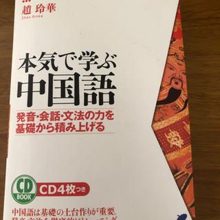 中国語初心者向け