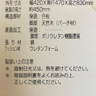 (引き取り者決定)ダイニング用チェア - 名古屋市