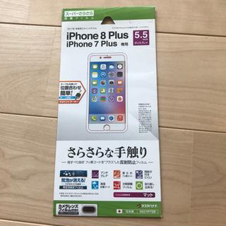 iPhone7&8plus フィルム