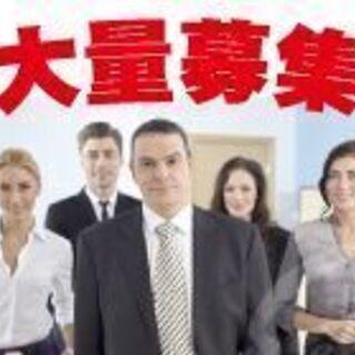 【オープニングスタッフ!電話対応事務員!5名の急募です!】◎人気...
