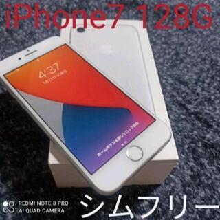 iPhone7 シムフリー 128ギガ シルバー