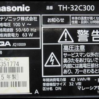 新生活!17600円 パナソニック 32型 液晶テレビ 2015年 リモコン付き - 家電