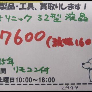 新生活!17600円 パナソニック 32型 液晶テレビ 2015年 リモコン付き - 売ります・あげます