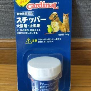 カーディナル スチッパー 止血剤 14g