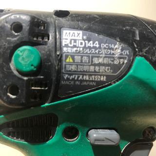 MAX マックス PJ-144D 14V インパクトドライバ - みよし市