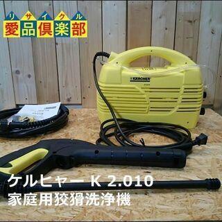 【愛品倶楽部 柏店】ケルヒャー 家庭用高圧洗浄機 K2.010