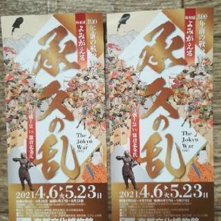 「よみがえる承久の乱」無料招待券2枚セット★京都文化博物館