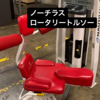 ★プロ仕様のトレーニングマシン★  NAUTILUS RO…