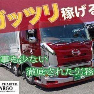 未経験者も安心!中型トラックドライバー 4tウイング中・長距離輸...