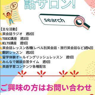 オンラインで英語が好きな方とレッスンをしませんか?