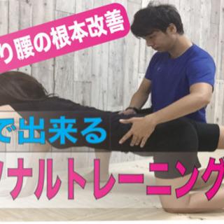 【猫背・反り腰改善】初回50%OFF!横浜・関内パーソナルトレー...