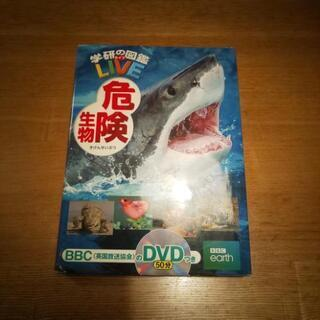 学研の図鑑ライブ 危険生物 DVD付き