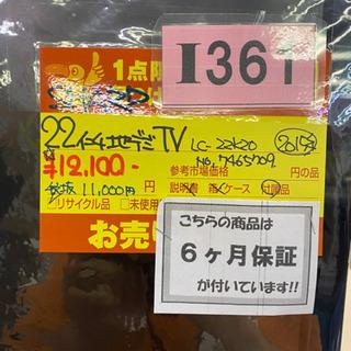 I361 SHARP22inch地デジ液晶テレビ - 売ります・あげます