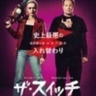 明日新宿で映画「ザスイッチ」のあと新宿 弁天湯