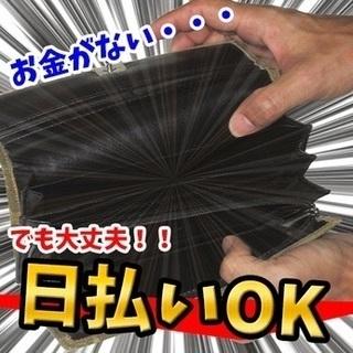 【日払いアリ♡バイク通勤OK!朝霞台駅】日給10000円以上!パ...