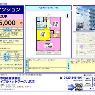 ◎ペット飼育可◎八代市デザイナーズ2DK家賃45000円【敷金礼...