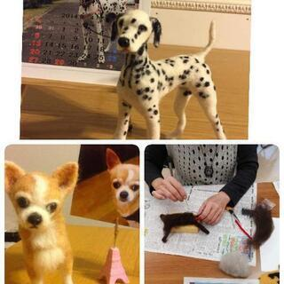 《板橋区》羊毛フェルトそっくり愛犬制作!土曜日開催!