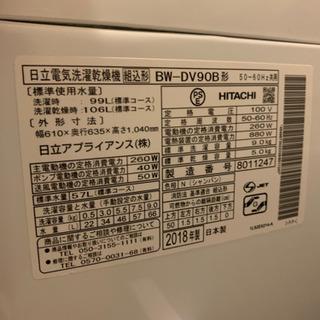 HITACHI   洗濯乾燥機 2018年製 9kg