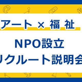【アート×福祉】NPO設立メンバー募集します!!!