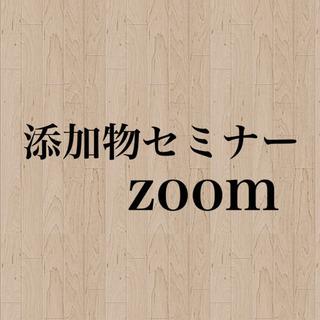 添加物セミナー【zoom】初級