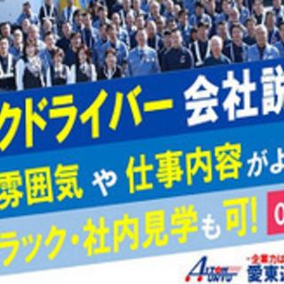 【未経験者歓迎】トラックドライバー/未経験OK/賞与あり/普通免...