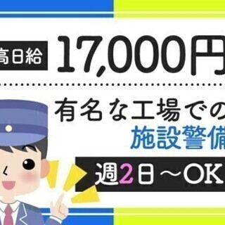 車通勤OK!守谷近辺≪高日給で稼ぐ≫祝金6万円も☆未経験大歓迎&...