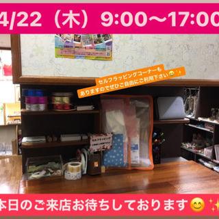 4/22(木)9:00〜17:00