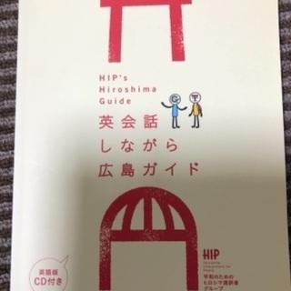 英会話しながら広島ガイド