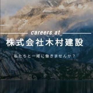工事スタッフ 未経験者歓迎❗★日給9000〜12000★日払い・...