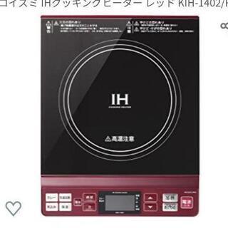 (新品未使用)小泉IHクッキングヒーターの画像