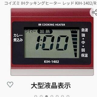 (新品未使用)小泉IHクッキングヒーター - 大阪市